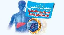 پوری دنیا آلی وانگوں پاکستان وچ وی ہیپاٹائٹس مکاونڑ دا عالمی ڈینھ 28جولائی کوں منایا ویسی