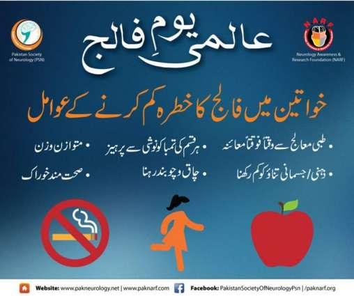 PSN arranges awareness seminar to mark World Brain Day