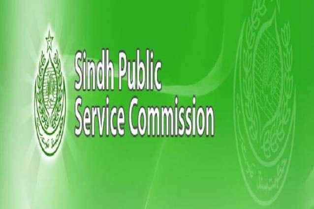 بلوچستان پبلک سروس کمیشن ءِ جار