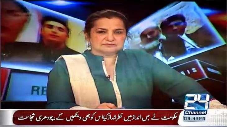 Dr. Tariq condoles with Naseem Zehra