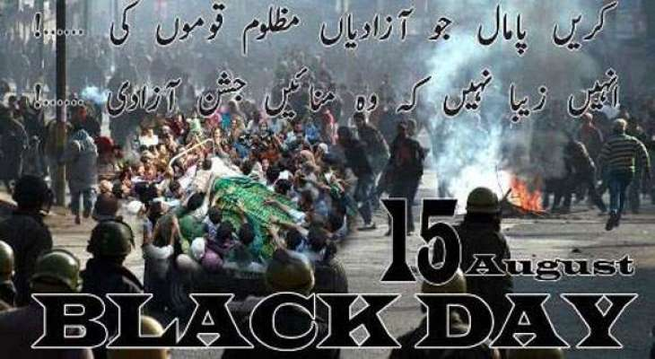 Kashmiris to observe Indian Independence Day as Black Day on Aug 15