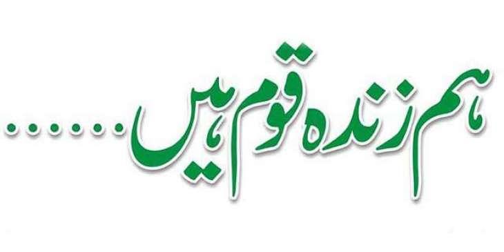 'Hum Zinda Qaum Hain' presented