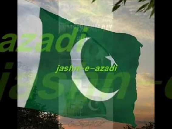 Jashn-i-Azadi Cultural Show