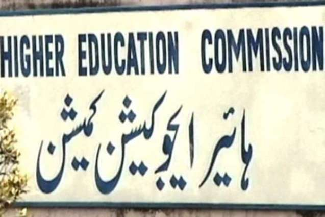 HEC allocates Rs 886 million for development of women university at Bagh