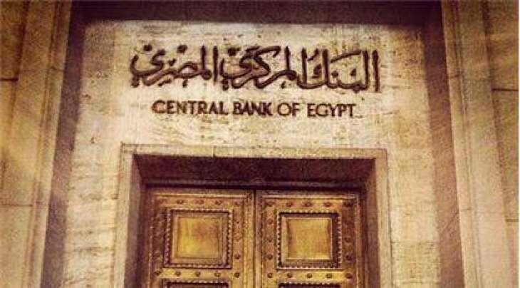 Egypt central bank floats pound