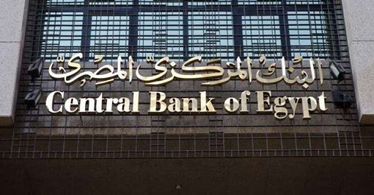Egypt central bank floats pound