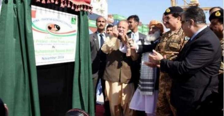 سی پیک دی افتتاحی تقریب: وزیر اعظم میاں نواز شریف دی غلطی پھڑی گئی