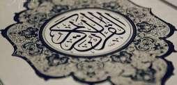 جیں قرآن کوں چلدے پھردے عمل کریندے ڈیکھنڑا ں ہے او سیرت محمد ﷺ کوں ڈیکھے ،ڈاکٹر عبدالرحمان