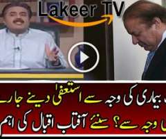PM may resign after leaving for London: Aftab Iqbal claims