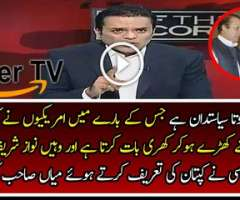 Imran Khan is the only politician prasied by USA: Kashif Abbasi