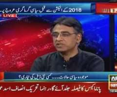 Dawn Leaks: Asad Umer furious at Army Chief