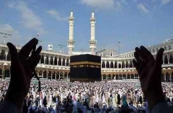 حج 2017سانگے قرعہ اندازی (اج) وزارت مذہبی امور اچ تھیسی