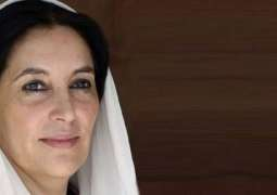 Shaheed Benazir Bhutto BTC to be completed this year