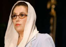 PPP KP to observe 65th birth anniversary of Shaheed Benazir Bhutto