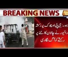 لاہور: رکشہ ڈرائیور نے غلط چالان ہون تے احتجاجن رکشے نوں اگ لا دتی