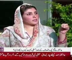 عائشہ گلا لئی نے عمران خان مگروں اک پرچاکار تے وی غیر مناسب میسج گھلن دا الزام لا دتا