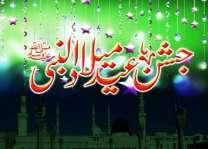 جشن عید میلا د النبیدے سلسلے اچ ےکم دسمبر کوں سارے ملک اچ عام چھٹی ہوسی