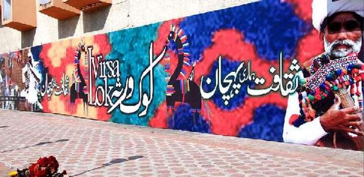 "Lok Virsa to screen Punjabi classic film ""Nizam Lohar"" tomorrow"