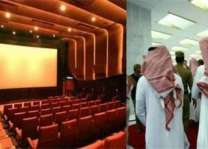 سعودی عرب نے 2018وچ سینما کھولن دی اجازت دے دتی