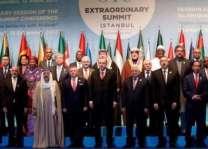 او آئی سی نے مقبوضہ بیت المقدس نوں فلسطین دا دارالحکومت قرار دے دتا