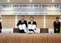 Parliamentary chiefs of S Korea, Uzbekistan sign MOU on cooperation