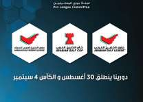 دوري الخليج العربي ينطلق 30 أغسطس و