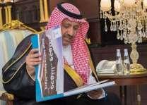 أمير منطقة الباحة يتسلم التقرير الربع سنوي لفرع وزارة النقل بالمنطقة