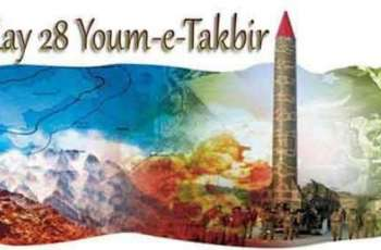 Youm- e- Takbeer, an occasion to mark historic decision for country's defence: PM