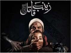 TV channel to make telefilm on Zainab rape case