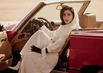 پہلی وار سعودی شہزادی عربی فیشن میگزین دے ٹائٹل پیج اُتے،تصویر نے نویں جھیڑے نوں جنم دے دتا