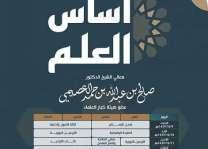 الشؤون الإسلامية بنجران تنظم برنامج