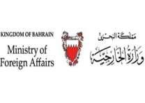 مملكة البحرين تدين التفجير الإرهابي في منطقة رودات بجمهورية أفغانستان
