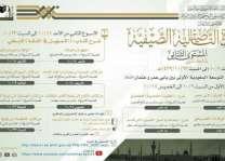شؤون المسجد النبوي يعلن انطلاق الدورة التأصيلية الصيفية السبت القادم