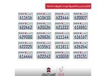 مزاد بالتعاون مع العربية للمزادات تعلن عن تنظيم مزاد إلكتروني للفئة الجديدة (61XXXX  و 62XXXX) من الأرقام المميزة للوحات السيارات الخاصة