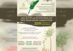"""فتح باب المشاركة في مسابقة """"النخلة بألسنة الشعراء 2019 """""""