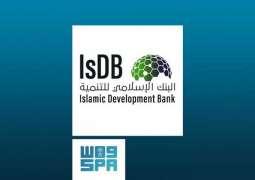 مجموعة البنك الاسلامي للتنمية يعلن هوية البنك وشعاره الجديد