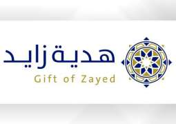 MoFAIC extends application deadline for 'Zayed's Gift' competition