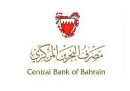 مصرف البحرين المركزي يعلن عن تغطية الإصدار الشهري لأذونات الخزانة الحكومية