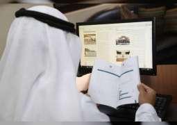 بلدية مدينة العين تطلق النسخة الجديدة من التقرير السنوي 2017