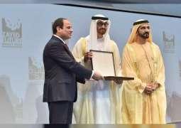 """القاهرة تستضيف الثلاثاء مؤتمر """"مصر للتميز الحكومي"""" بدعم ومشاركة الإمارات"""