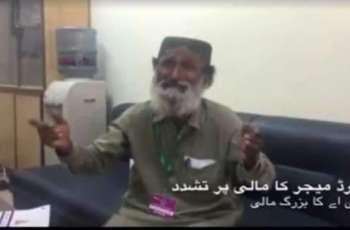 سابق آرمی افسر دا وڈیرے بابے اُتے تشدد