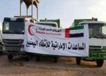 المجلس الأعلى للإغاثة اليمني يشيد بجهود الإمارات في تلبية احتياجات المجتمع