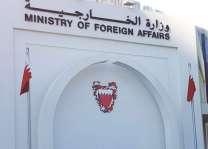 البحرين تدين بشدة التفجير الإرهابي الذي استهدف تجمعاً انتخابياً في باكستان