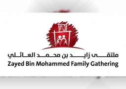 ملتقى زايد بن محمد العائلي يستعرض نجاحاته خلال 10 سنوات