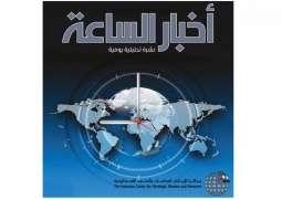 أخبار الساعة : العلاقات الإماراتية - الأمريكية.. عامل استقرار إقليمي ودولي