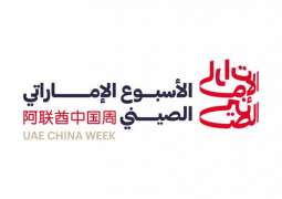 UAE, China: Model for strong ties