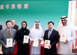 UAE-China Week begins with launch of Arabic version of book by Chinese President