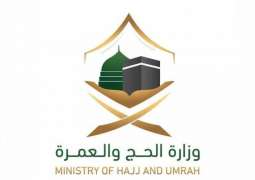 Saudi Ministry of Hajj and Umrah inaugurates electronic link for Qatari pilgrims of Hajj Season 1439