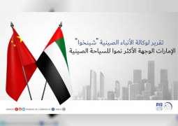 """تقرير لـ""""شينخوا"""" : الإمارات الوجهة الأكثر نموا للسياحة الصينية"""