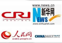 وسائل إعلام صينية: الإمارات محطة مهمة في تطوير التعاون بين بكين والمنطقة